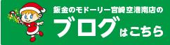 鈑金のモドーリー宮崎空港南店のブログはこちら