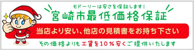 モドーリーは安さを保証します!宮崎市最低価格保証 当店より安い、他店の見積書をお持ち下さい。その価格よりも10%安くご提供いたします!