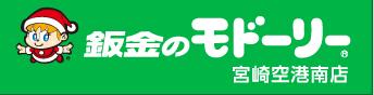 板金のモドーリー 宮崎空港南店